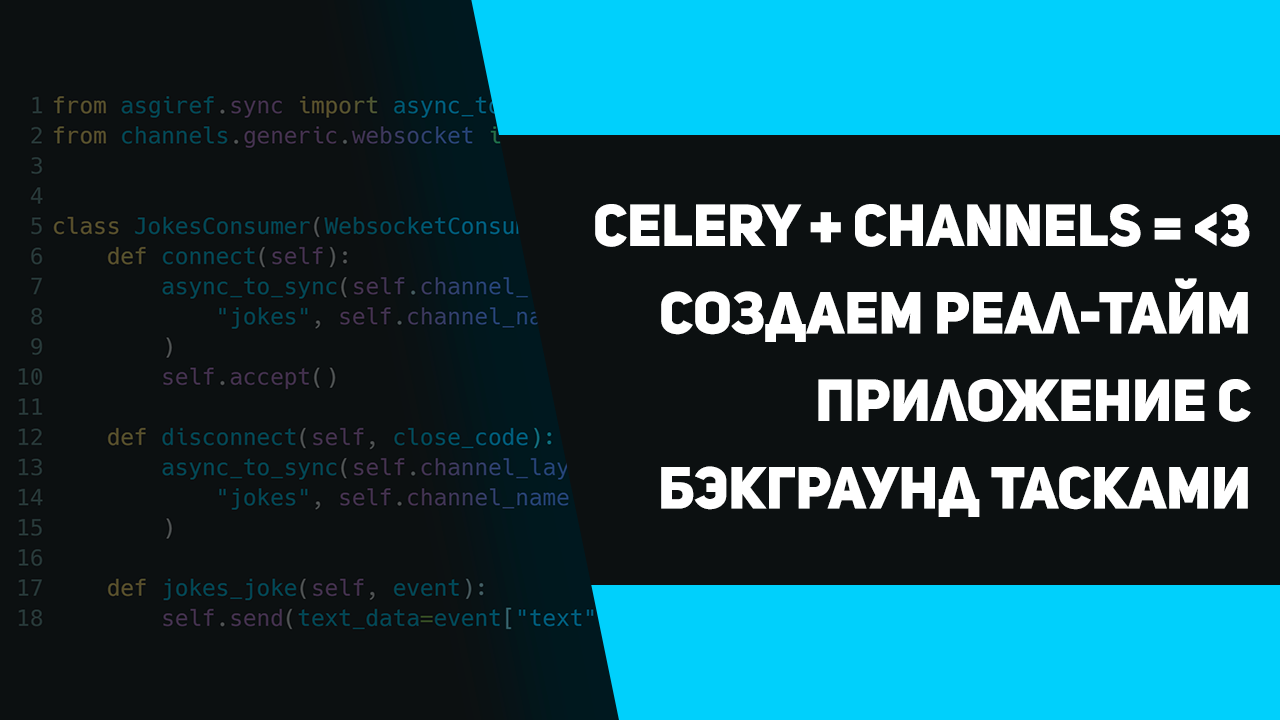 Celery + Channels = – apirobot